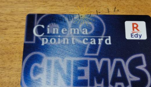 109シネマズの「シネマポイントカード」は絶対に作るべき!特別席が通常価格で利用できる