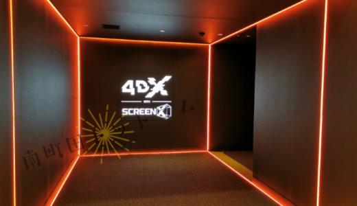 グランベリーパークの映画館【109シネマズ】はドリンクバーがイマイチ!でも施設は最高