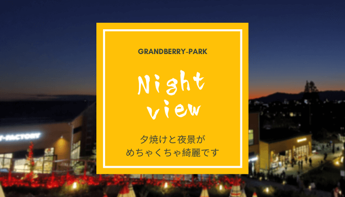 南町田グランベリーパークは夜がおすすめ