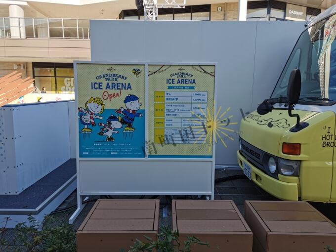 スヌーピーミュージアムと南町田グランベリーパークのアイススケートリンク