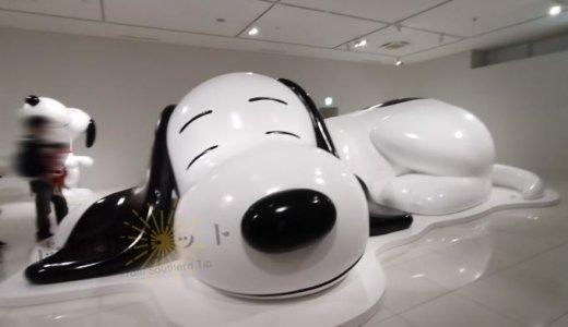南町田のスヌーピーミュージアムの混雑と滞在時間レポ:大きなスヌーピー像