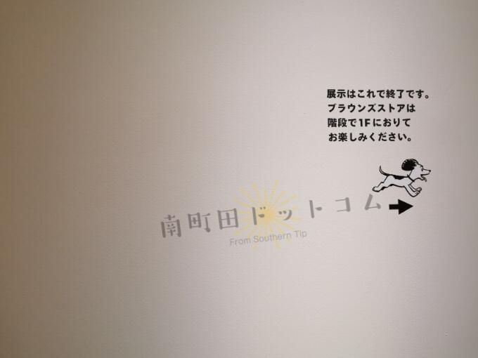南町田のスヌーピーミュージアムの混雑と滞在時間レポ:壁の案内