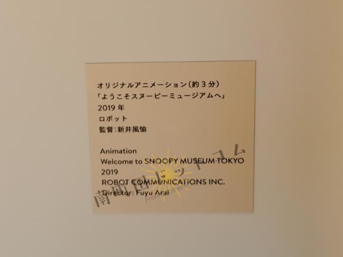 南町田のスヌーピーミュージアムの混雑と滞在時間レポ:アニメーション