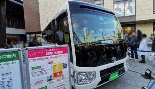 南町田グランベリーパークの2020万円福袋が成約済み!世界最高峰のキャンピングカーらしい