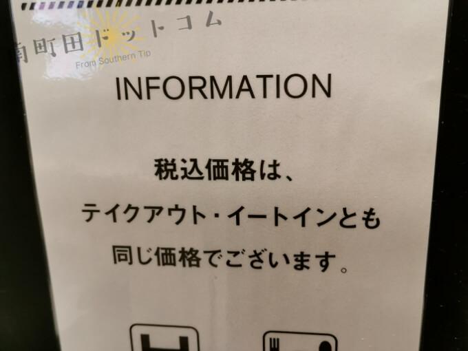 ジャックインザドーナツ 南町田グランベリーパーク店