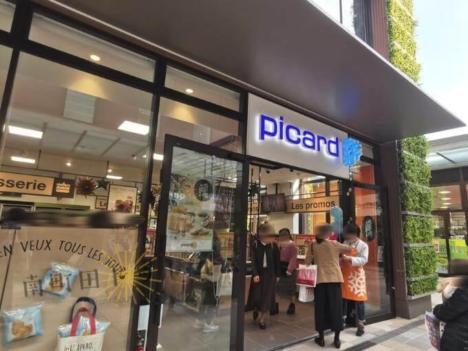 Picard(ピカール)南町田グランベリパーク店