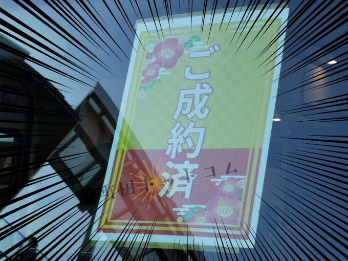 南町田グランベリーパーク2020万円福袋
