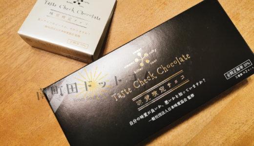 PX-STORE(pxストア)味覚限定チョコを試してみた!輸入食品が豊富な楽しいお店です