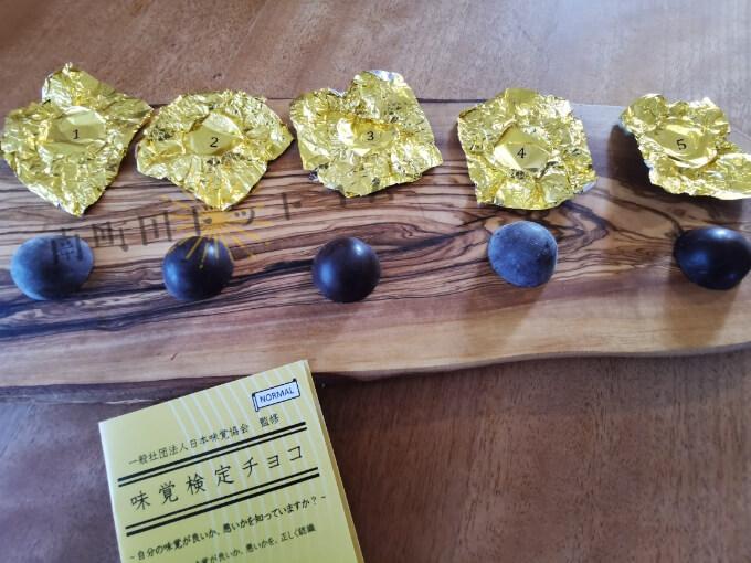 味覚検定チョコ