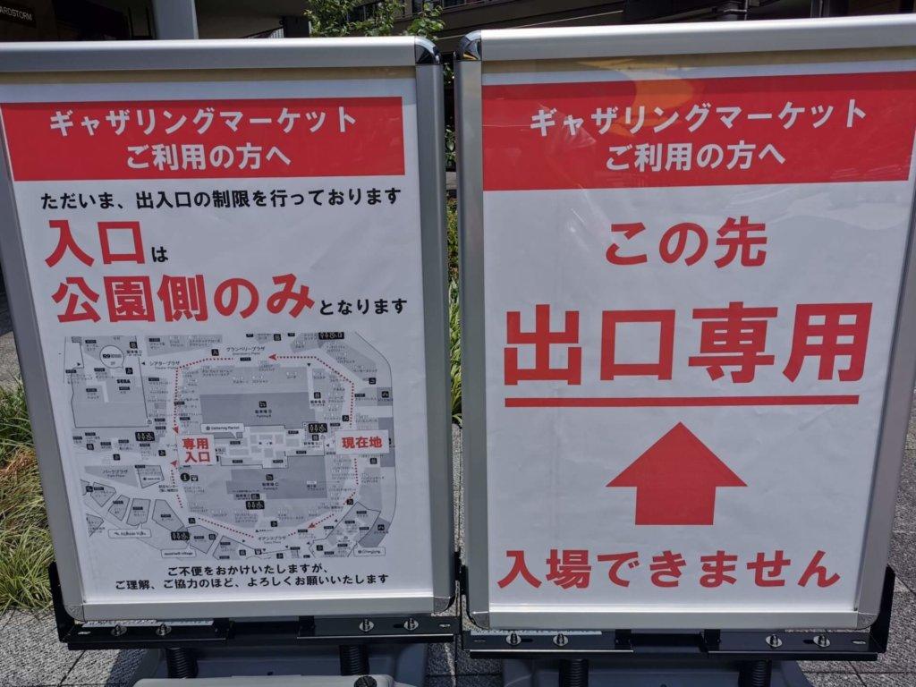 南町田グランベリーパークの営業再開は6月1日、再オープン後の3密をどう防ぐ?