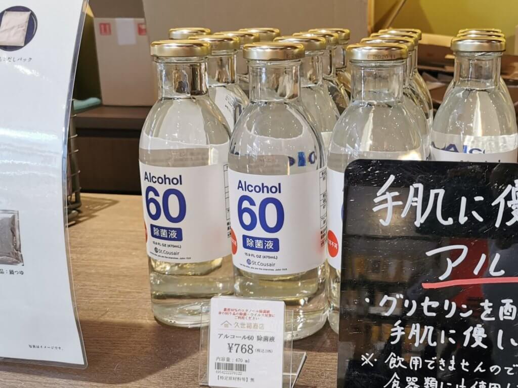 久世福商店の除菌用アルコール(エタノール60%)を買ってみました|通販もできます